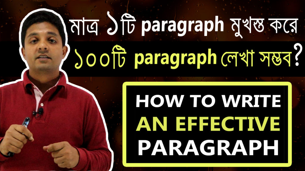 how to write an effective paragraph @ speak english bd